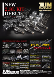 RB26DETT PARTS LIST (Japanese)